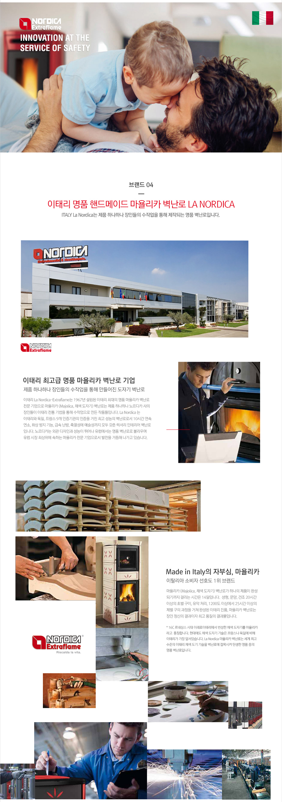 company_introduce_0602_5_1.jpg
